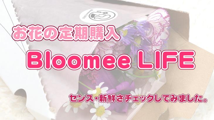 【写真付きレビュー】ブルーミーライフの1ヶ月無料キャンペーンでお花の定期購入試してみた