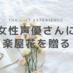 女性声優さんに贈る楽屋花|イベント会場へスタンド花で喜んでもらうためのコツ
