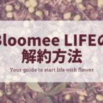 【写真解説】Bloomee LIFE(ブルーミーライフ)の解約方法は超簡単!電話も必要ありません